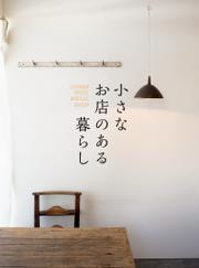 小さなお店のある暮らし~HOUSE WITH SMALL SHOP~