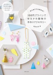 100円プラバンでゆるかわ動物の手作りアクセサリー