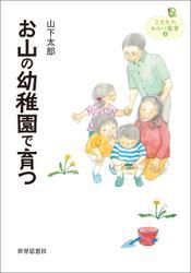お山の幼稚園で育つ