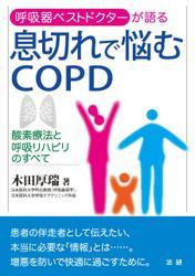 息切れで悩むCOPD