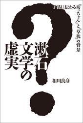 漱石文学の虚実 子孫に伝わる『坊っちゃん』と『草枕』の背景