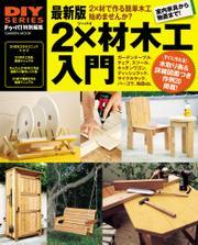 最新版 2×材木工入門