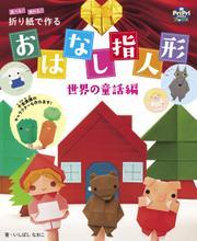 折り紙で作る おはなし指人形 世界の童話編 遊べる!飾れる!