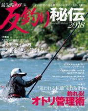 最先端のアユ 友釣り秘伝 2018