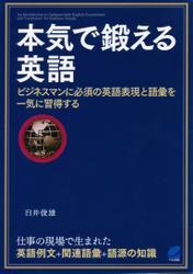 本気で鍛える英語(CDなしバージョン)