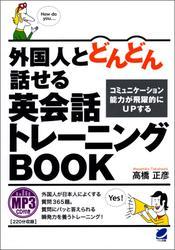 外国人とどんどん話せる英会話トレーニングBOOK(MP3CDなしバージョン )