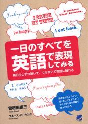 一日のすべてを英語で表現してみる(CDなしバージョン)