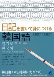 日記を書いて身につける韓国語