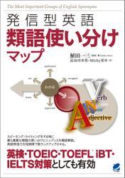 発信型英語 類語使い分けマップ