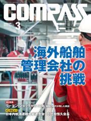 海事総合誌COMPASS2018年3月号 海外船舶管理会社の挑戦