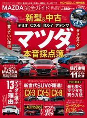 100%ムックシリーズ 完全ガイドシリーズ216 MAZDA完全ガイド