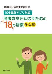 iOS健康アプリ対応 健康寿命を延ばすための18の習慣(学生版)