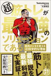 超筋トレが最強のソリューションである 筋肉が人生を変える超科学的な理由
