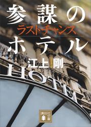 ラストチャンス 参謀のホテル