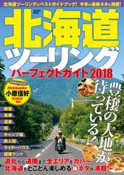 北海道ツーリングパーフェクトガイド2018