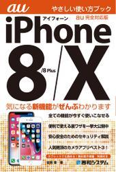 iPhone 8/8Plus/X やさしい使い方ブック au完全対応版