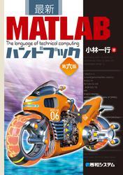 最新MATLABハンドブック第六版