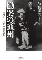 慟哭の通州――昭和十二年夏の虐殺事件