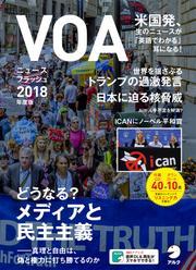 [音声DL付]VOAニュースフラッシュ2018年度版