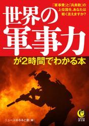 世界の軍事力が2時間でわかる本 「軍事費」と「兵員数」の上位国を、あなたは軽く言えますか?