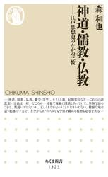 神道・儒教・仏教 ──江戸思想史のなかの三教