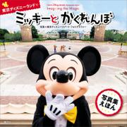 TOKYO Disney RESORT Photography Project Imagining the Magic for Kids 東京ディズニーランドで ミッキーと かくれんぼ