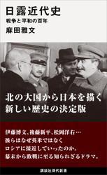 日露近代史 戦争と平和の百年