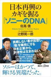 日本再興のカギを握る「ソニーのDNA」