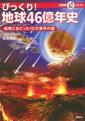 マルいアタマをもっとマルく! 日能研クエスト びっくり! 地球46億年史 地球におこった10大事件の謎