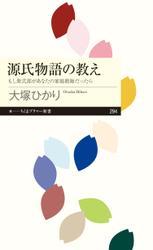 源氏物語の教え ──もし紫式部があなたの家庭教師だったら