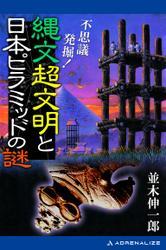 不思議発掘! 縄文超文明と日本ピラミッドの謎