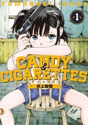 【期間限定 試し読み増量版】CANDY&CIGARETTES