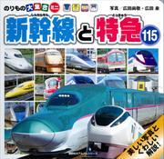 のりもの大集合ミニ 新幹線と特急115