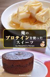 俺のプロテインを使ったスイーツ・レシピ by Masahiro's Recipe