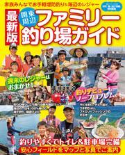 最新版 関東周辺ファミリー釣り場ガイド