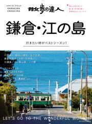 散歩の達人 鎌倉・江の島