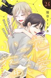 恋愛ごっこ小夜曲[comic tint]分冊版