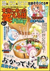 本当にあった笑える話Pinky