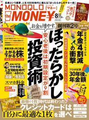 MONOQLO the MONEY 2018年8月号