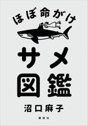 ほぼ命がけサメ図鑑