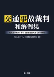 交通事故裁判和解例集-裁判上の和解における損害賠償実務とその傾向-