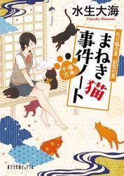 千福万来! まねき猫事件ノート 化け猫の夏、初恋の夏