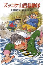 ズッコケ山岳救助隊