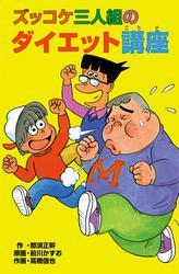 ズッコケ三人組のダイエット講座
