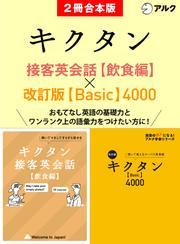 [音声DL付]キクタン接客英会話【飲食編】/改訂版キクタン【Basic】4000