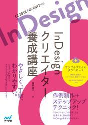 InDesign クリエイター養成講座