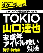 TOKIO山口達也 未成年アイドル喰い疑惑 衝撃の舞台裏