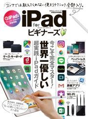 100%ムックシリーズ iPad for ビギナーズ
