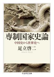専制国家史論 ──中国史から世界史へ