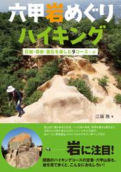 六甲岩めぐりハイキング 巨岩・奇岩・霊石を楽しむ9コース+α
